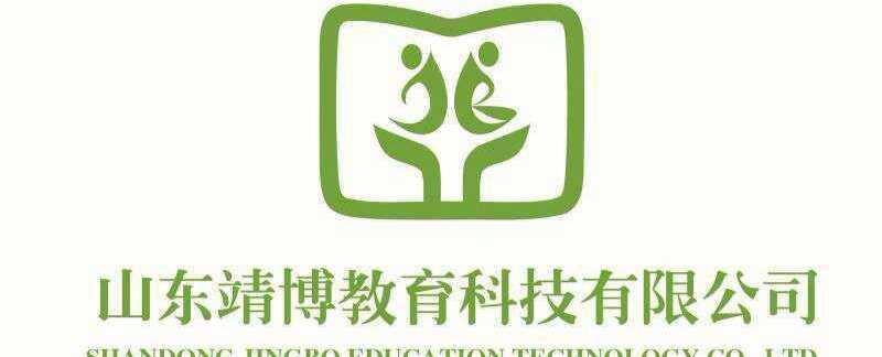 山东靖博教育科技有限公司