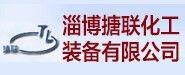 淄博搪联化工装备有限公司