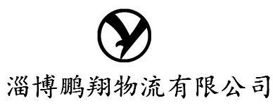 淄博鹏翔物流有限公司