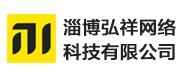 淄博弘祥网络科技有限公司
