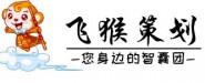 山东飞猴网络科技有限公司
