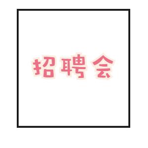 淄博市临淄区新一届下岗人员专场招聘会