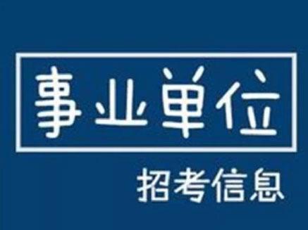 事业单位招聘----2019年济南市历下