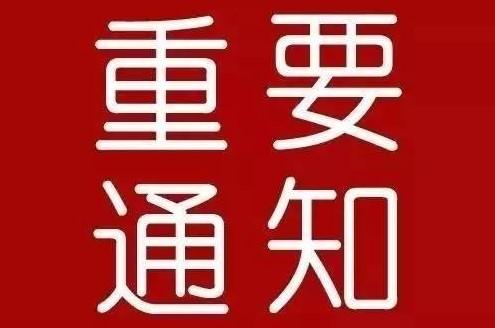 山东有岗:国家广播电视总局监管中心202